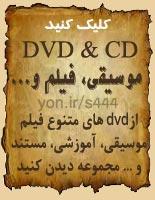 خرید dvdهای موسیقی، آموزشی، مستند،فیلم، سریال.