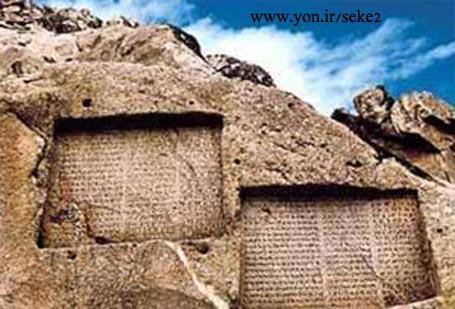 درباره کتبه های گنج نامه همدان و ترجمه کتیبه